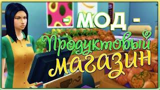 The Sims 4 Моды: Продуктовый Магазин