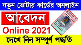 How To Apply For New Voter Card Online in West Bengal| Online Application For New Voter ID Card 2021
