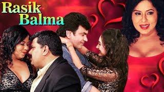 Rasik Balma | Full Movie | Raja Chaudhary | Alisha Narone | Superhit Hindi Movie