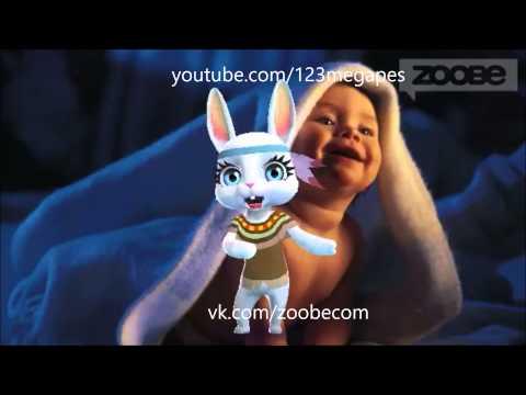 Zoobe Зайка Дети - это счастье!