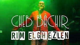 Cheb Bachir - Rim Elghezlen   ريم الغزلان (Official Music Video) تحميل MP3