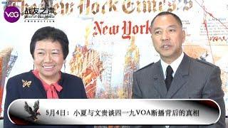 5月4日  郭文贵先生与龚小夏博士谈 419VOA断播的秘密