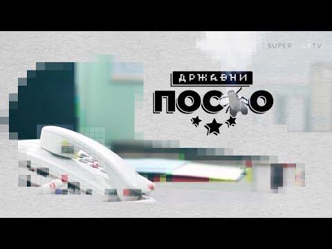 DRŽAVNI POSAO [HQ] - Ep.1150: Digitalno doba (11.02.2019.)
