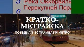 Кратко-Метражка.—Поездка в 30 Трамвайном Маршруте и Метрополитен