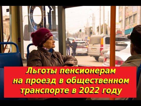 Льготы пенсионерам на проезд в общественном транспорте в 2022 году. Какие положены.