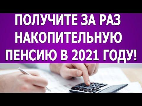 Как забрать разом всю накопительную пенсию в 2021 году!