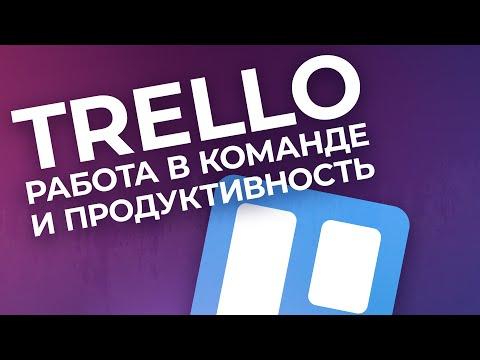 Видеообзор Trello