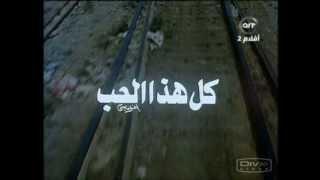 موسيقى فيلم كل هذا الحب - عمار الشريعي
