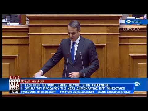 Κ. Μητσοτάκης: Οι ΣΥΡΙΖΑ-ΑΝΕΛ δεν χώρισαν, απλά συγχωνεύθηκαν   15/01/19   ΕΡΤ