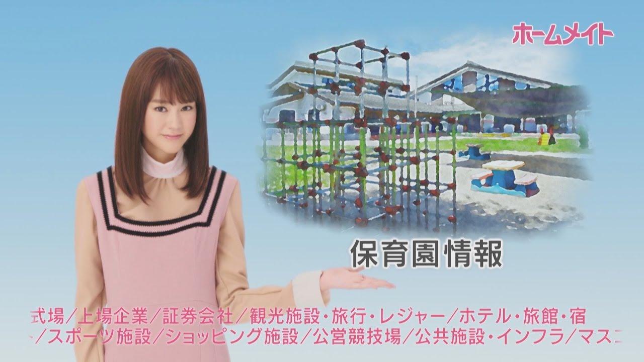 桐谷美玲テレビCM【掲載PR】15秒動画|ホームメイト