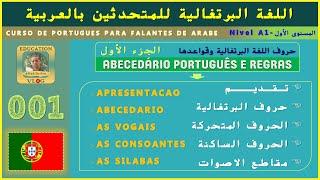 مازيكا O alfabeto português | 001 | تعلم اللغة البرتغالية من الصفر- حروف اللغة البرتغالية وقواعد نطقها تحميل MP3