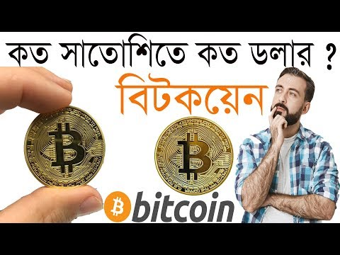 Cryptocurrence mint a bitcoin