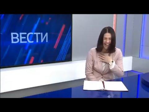"""Телеведущая РАССМЕЯЛАСЬ! Новости """"ВЕСТИ"""" о размере социальных выплат - Путинский прорыв 2020, модокп"""