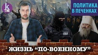 Дни военного положения: обыски священников, захват ТРЦ, запрет россиянам - #13 Политика с Печенкиным