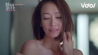 (ENG SUB) Iron Ladies (姊的時代) EP1 - Valentine's Day of Female Boss 熟女的情人節|Vidol.tv