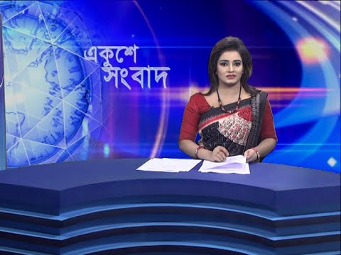 02 PM News    দুপুর ০২টার সংবাদ    10 June 2021    ETV News