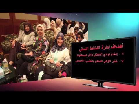 الأخت هند الذربان / مديرة ادارة النشاط النسائي - تتحدث عن اهداف ونشاطات ادارة النشاط النسائي