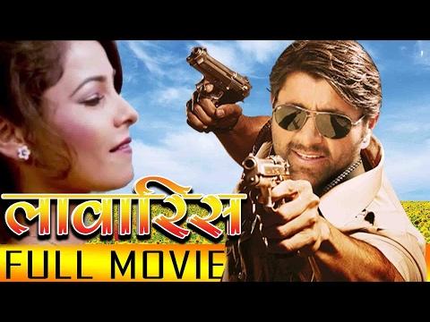 Lawarish | Nepali Movie