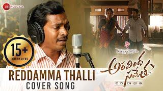 Aravindha Sametha: Reddamma Thalli (Cover Version) - Penchal Das | Jr. NTR | Thaman S | Trivikram