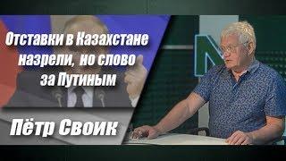 Отставки в Казахстане назрели, но слово за Путиным