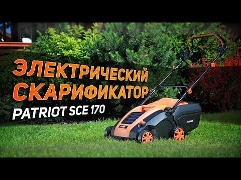 Скарификатор Patriot SCE 170