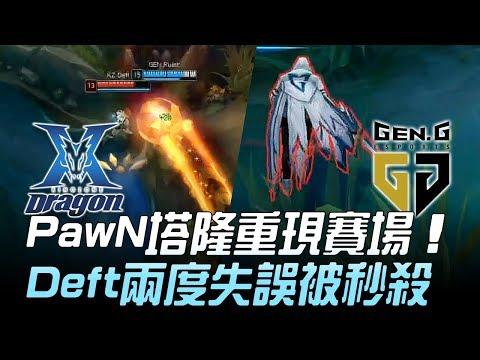 KZ vs GEN PawN塔隆重現賽場 Deft兩度失誤被秒殺!Game 2