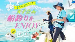 【船釣り初心者もOK!】グッドロッドで船釣りを楽しもう!