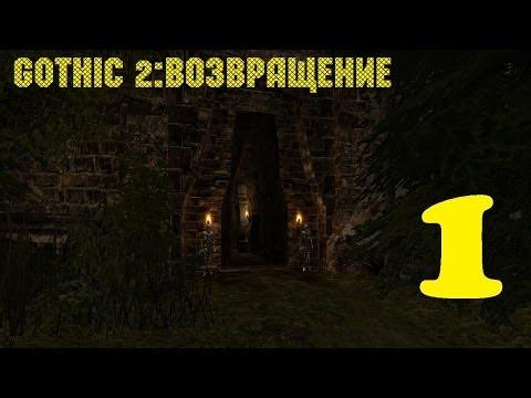 Gothic 2: Возвращение #1 (Начало)