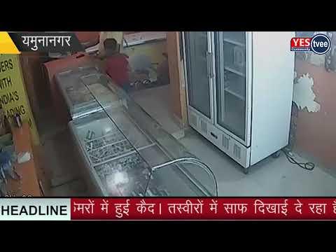 यमुनानगर के मॉडल टाउन मे स्थित अमूल आइस क्रीम कॉर्नर से मोबाइल हुआ चोरी