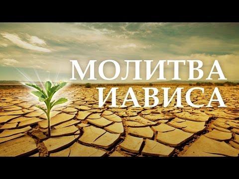 "А Осокин ""Сила молитвы"" (3/4) ""Молитва Иависа"""