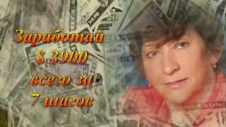 Узнайте как заработать $3900
