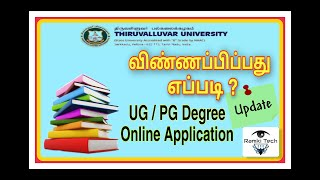 Thiruvalluvar University Online Application - 2020 Payment  & form Submitted Details | Ramki TT