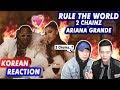 [ENG SUB]🔥🔥 KOREAN BOYS React To ARIANA GRANDE, 2CHAINZ - RULE THE WORLD