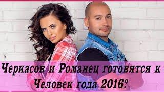 Дом-2 Свежие Новости.Черкасов и Романец готовятся к