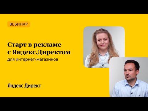Старт в рекламе с Яндекс.Директом для интернет-магазинов