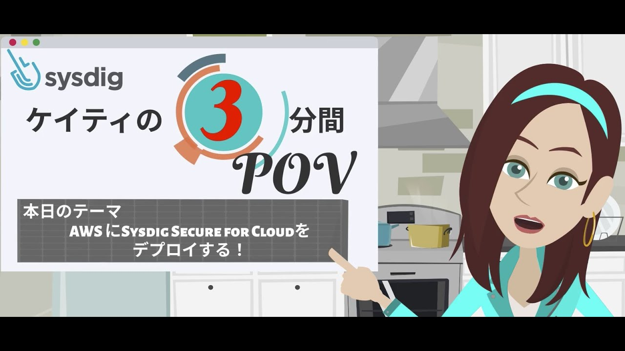 AWS にSysdig Secure for Cloudをデプロイする!
