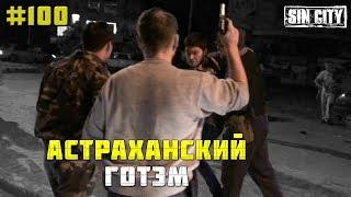 ГОРОД ГРЕХОВ 100 - АСТРАХАНСКИЙ ГОТЭМ