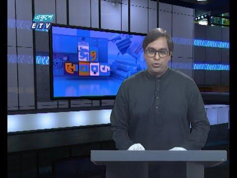 07 PM News || ০৭ টার সংবাদ || 27 May 2020 || ETV News