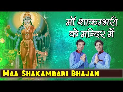 shakambhari maa ke mandir me bante bigde kaam with Hindi lyrics by Saurabh Madhukar