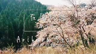【在原物語】春の便り