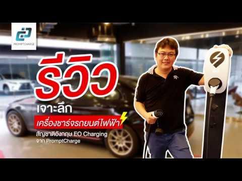 รถยนต์ไฟฟ้า tesla ราคา  EV Charging Station ev charger คอนโด