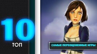 Топ 10: самые переоцененные игры современности
