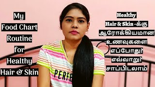 My Diet Chart For Healthy Hair & Skin In Tamil | VINIS HAIR CARE