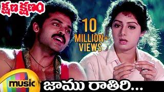 Kshana Kshanam Telugu Movie | Jaamu Rathiri Video Song | Venkatesh | Sridevi | Mango Music