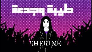 تحميل اغاني Sherine - Tayba We Gad'a | شيرين - طيبة وجدعة MP3