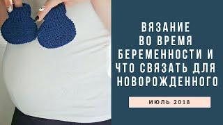 Вязание при беременности и что связать для новорожденного.
