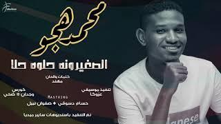 تحميل اغاني محمد هجو - الصغيرونه حلوه حلا || New 2019 || اغاني سودانية 2019 MP3