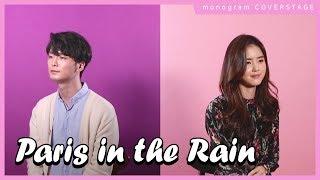 Paris In The Rain   Lauv X 모노그램 커버스테이지