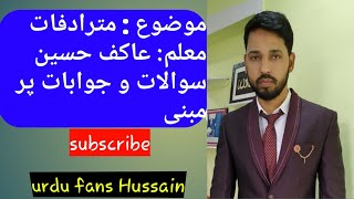 Alfaz Mutazad In Urdu For Class 8
