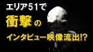【衝撃】宇宙人インタビュー映像流出!?エリア51で撮影されたエイリアンは7つの真実を語った・・・